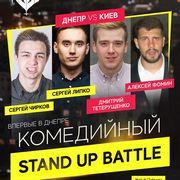 Комедийный Stand Up Battle