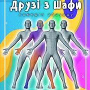 Друзі з шафи - театр Шкаф