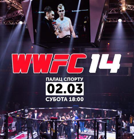 Турнир WWFC 14