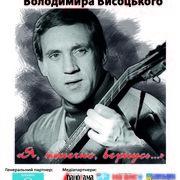 Концерт до дня народження Володимира Висоцького  «Я, конечно, вернусь...»