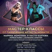 Mастер-классы от танцовщиц артиста MONATIK