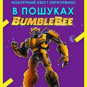Квест-перформанс «В пошуках Bumblebee»