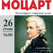 Р.Едеш. Лекція-к-т В.А. Моцарт. Життєвий і творчий шлях