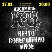 «НСИ» and Ансамбль «КЦ»