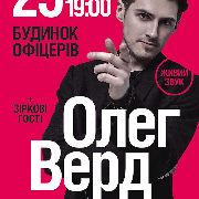 Олег Верд