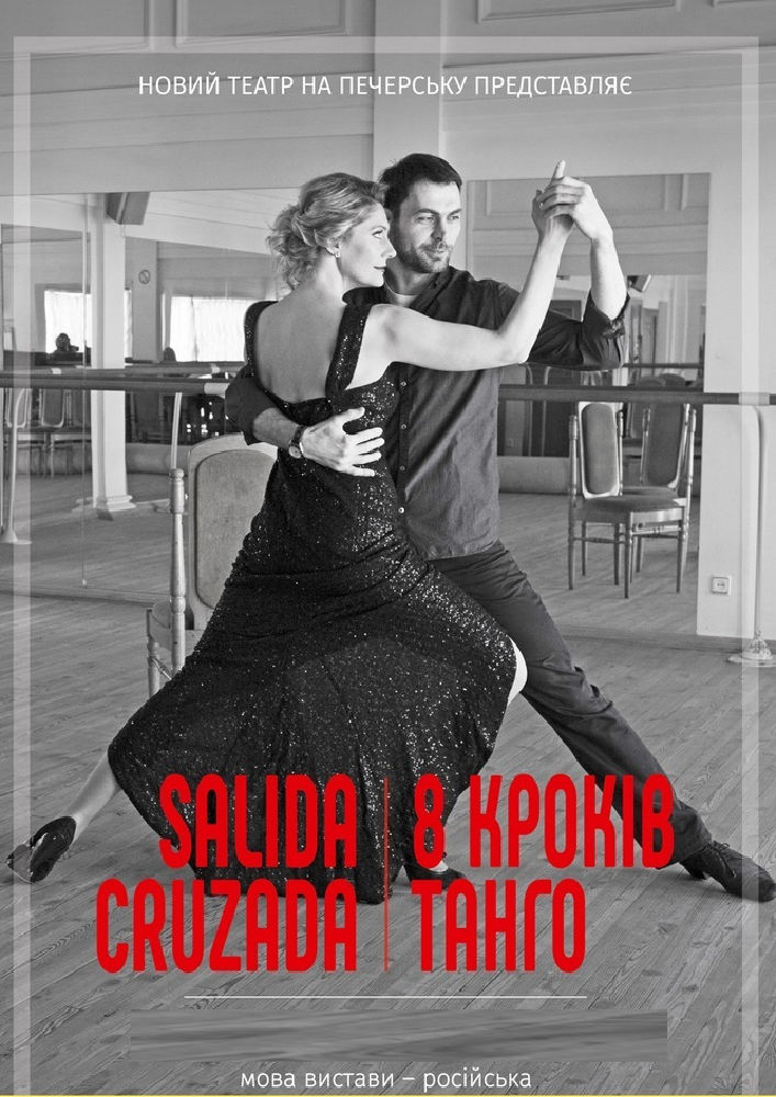 SALIDA CRUZADA - 8 шагов-танго