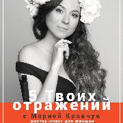 «5 Твоих отражений» с Марией Кравчук