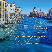 Чарівний подих Італії