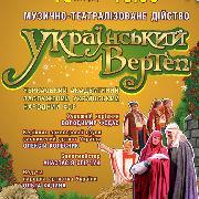 Концерт Черкаського народного хору Український Вертеп