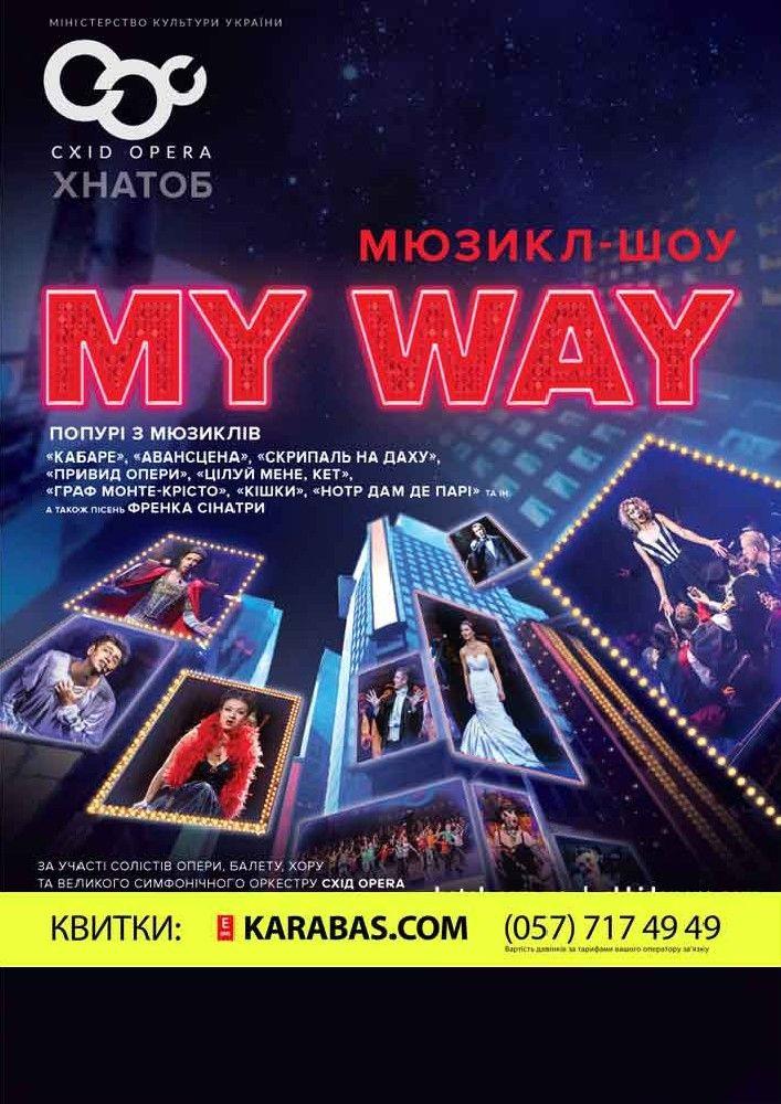 Мюзикл-шоу MY WAY