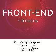 WEB-програмування. Front-end. 1й рівень