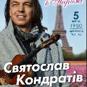 Святослав Кондратив
