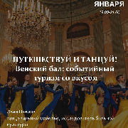 Путешествуй и танцуй! Венский бал: событийный туризм со вкусом