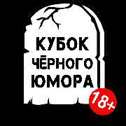 Кубок Чёрного Юмора