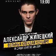 Подпольный Стендап. Александр Жипецкий