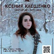 Ксения Клещенко