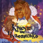 Красуня та Чудовисько (Киевский театр «Тысячелетие»)