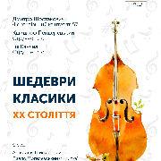 «Шедеври класики хх століття» Шостакович. Пендерецький. Канчелі.