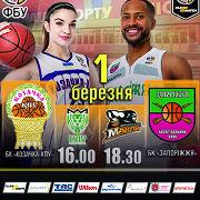 XXVIII Чемпіонат України з баскетболу