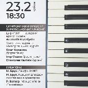 Симфонічний оркестр Харківської філармонії