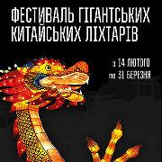 Фестиваль Гігантських Китайських Ліхтарів