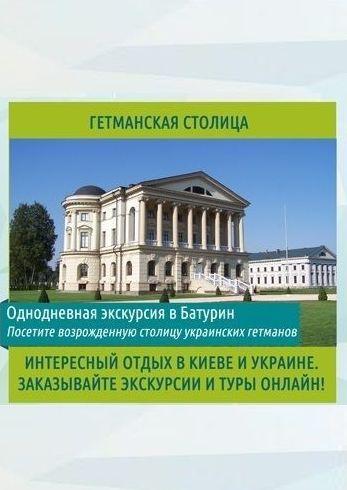 Гетманская столица. Батурин (1 день)