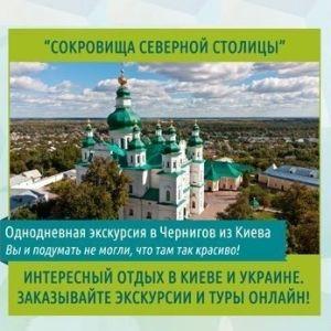 Сокровища Северной Столицы. Экскурсия в Чернигов из Киева (1 день)