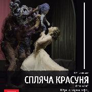 «Киев.Модерн-балет» Раду Поклитару спектакль «Спящая красавица»
