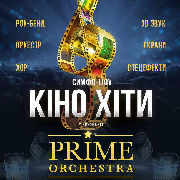 Prime Orchestra. Симфо-шоу «Кинохиты»