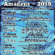 XXVI фестиваль камерної та симфонічної музики «Amadeus-2019»