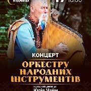 Концерт оркестру народних інструментів