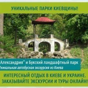 Экскурсия в парк «Александрия» и Букский ландшафтный парк (1 день)