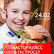 Мастер-класс от Данила Кивы и гастро-ужин