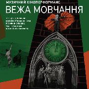 Вежа мовчання (1925) feat. Сергій Леонтьєв Sed Contra Ensemble