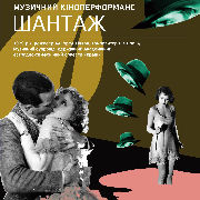 Шантаж Альфреда Хічкока feat. Kyiv Fantastic Orchestra