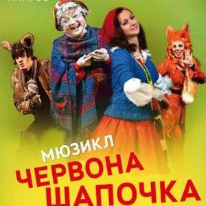 Музыкальный спектакль «Красная Шапочка»
