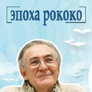 Лекция «Эпоха Рококо»