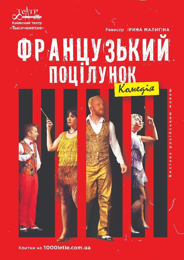 Французский поцелуй (Киевский театр «Тысячелетие»)