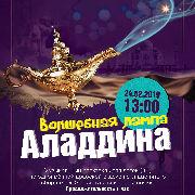 Детский музыкальный спектакль «Волшебная лампа Аладдина»