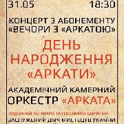 День Народження «Аркати»