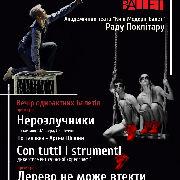 Київ Модерн-балет. Нерозлучники, Con tutti i strumenti, Дерево не може втекти