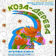 Коза-дереза (театр Кобилянської)