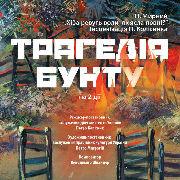Трагедiя бунту (театр Кобилянської)