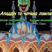 Аладдин и волшебная лампа (Театр ляльок)