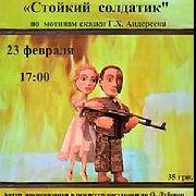 Стійкий солдатик (Театр ляльок)