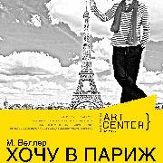 «Хочу в Париж».Володимир Голосняк у моновиставі за мотивами оповідання М. Веллера