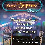 Кафе «Зоряне» open