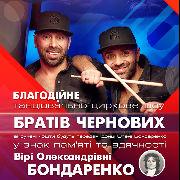 Танцювально-циркове шоу Братів Чернових