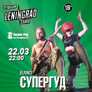 Tribute «Leningrad» band «СУПЕРГУД!»
