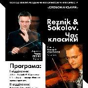 Reznik and Sokolov. «Время классики»